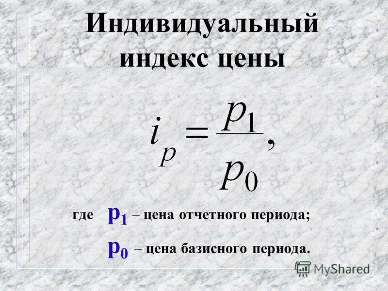 Индивидуальным называется индекс, который применяется для определения степени изменения отдельного элемента сложного общественного явления.