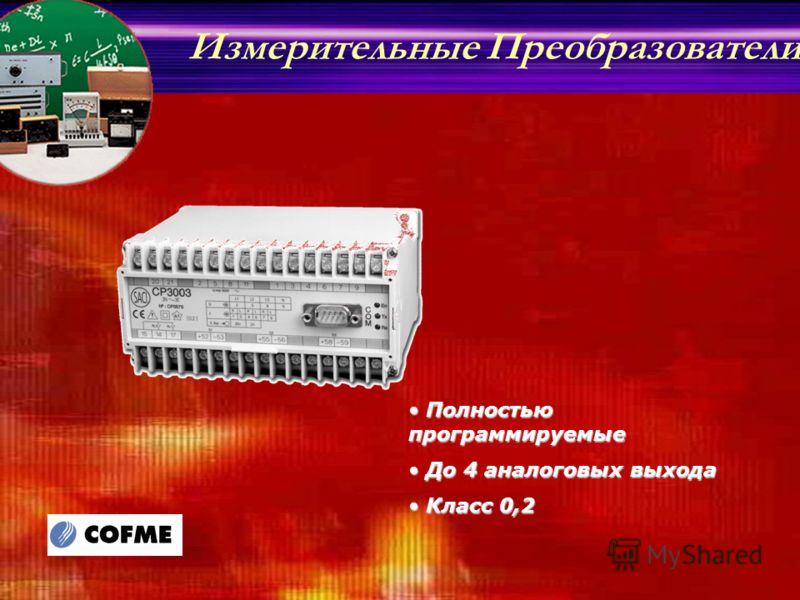 Полностью программируемые Полностью программируемые До 4 аналоговых выхода До 4 аналоговых выхода Класс 0,2 Класс 0,2 Измерительные Преобразователи