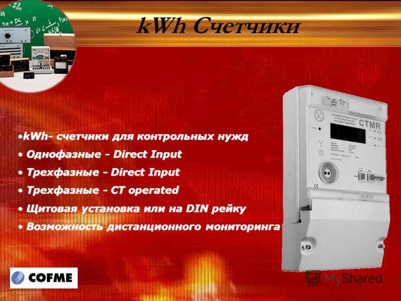 kWh Счетчики kWh- счетчики для контрольных нуждkWh- счетчики для контрольных нужд Однофазные - Direct Input Однофазные - Direct Input Трехфазные - Direct Input Трехфазные - Direct Input Трехфазные - CT operated Трехфазные - CT operated Щитовая устано
