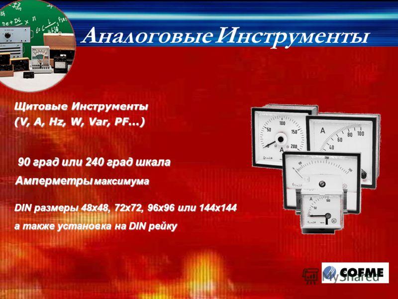 Aналоговые Инструменты Щитовые Инструменты (V, A, Hz, W, Var, PF...) 90 град или 240 град шкала Амперметры максимума DIN размеры 48x48, 72x72, 96x96 или 144x144 а также установка на DIN рейку