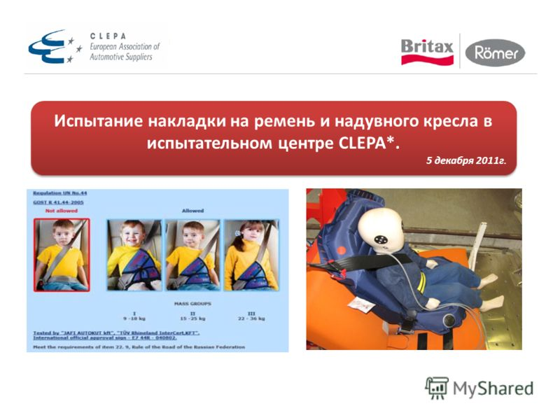 Испытание накладки на ремень и надувного кресла в испытательном центре CLEPA*. 5 декабря 2011г. Испытание накладки на ремень и надувного кресла в испытательном центре CLEPA*. 5 декабря 2011г.