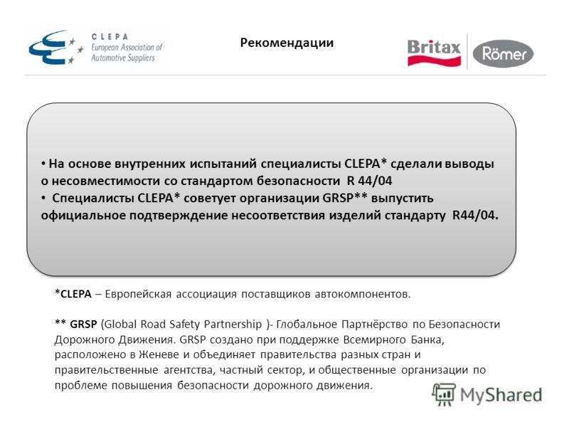На основе внутренних испытаний специалисты CLEPA* сделали выводы о несовместимости со стандартом безопасности R 44/04 Специалисты CLEPA* советует организации GRSP** выпустить официальное подтверждение несоответствия изделий стандарту R44/04. На основ