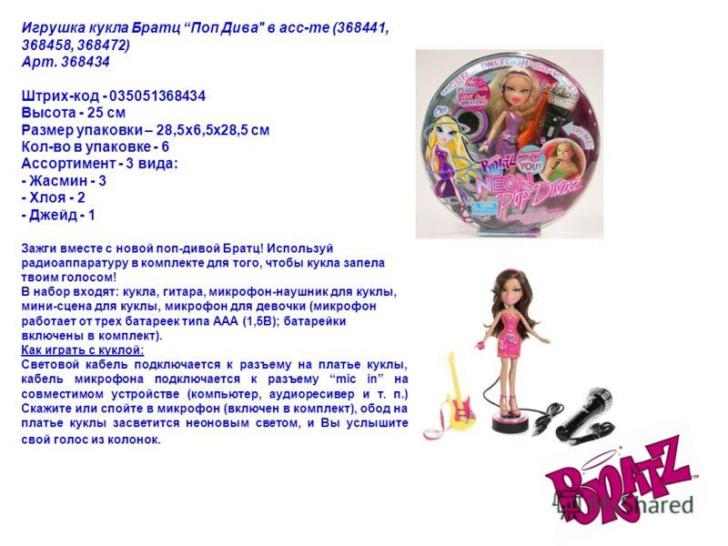 Игрушка кукла Братц Поп Дива