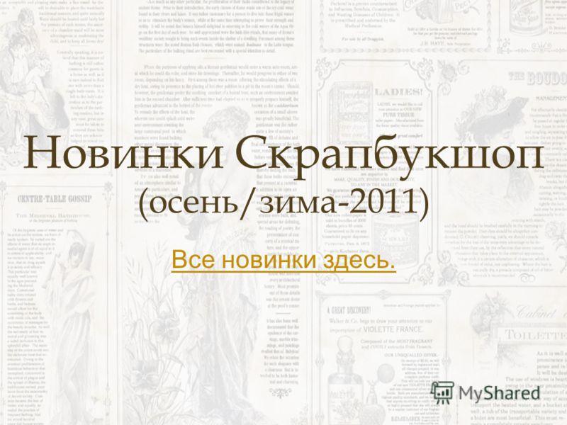 Новинки Скрапбукшоп (осень/зима-2011) Все новинки здесь.