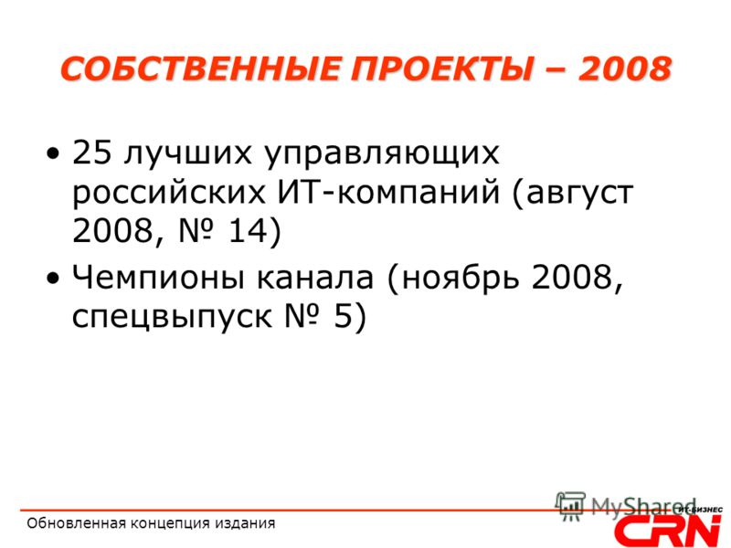 Обновленная концепция издания СОБСТВЕННЫЕ ПРОЕКТЫ – 2008 25 лучших управляющих российских ИТ-компаний (август 2008, 14) Чемпионы канала (ноябрь 2008, спецвыпуск 5)