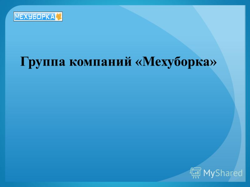 Группа компаний «Мехуборка»