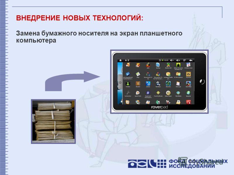 ВНЕДРЕНИЕ НОВЫХ ТЕХНОЛОГИЙ: Замена бумажного носителя на экран планшетного компьютера