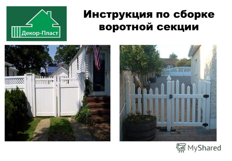 Инструкция по сборке воротной секции