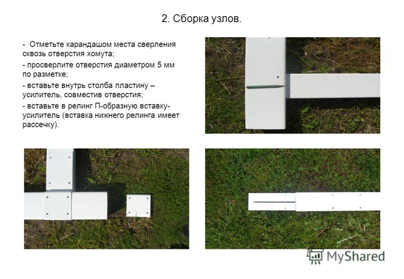 2. Сборка узлов. - Отметьте карандашом места сверления сквозь отверстия хомута; - просверлите отверстия диаметром 5 мм по разметке; - вставьте внутрь столба пластину – усилитель, совместив отверстия; - вставьте в релинг П-образную вставку- усилитель