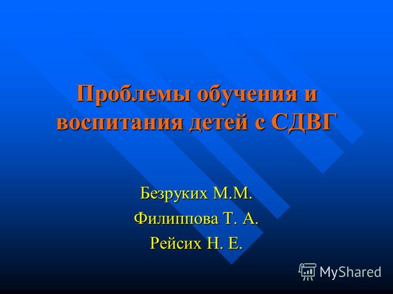 Проблемы обучения и воспитания детей с СДВГ Безруких М.М. Филиппова Т. А. Рейсих Н. Е.