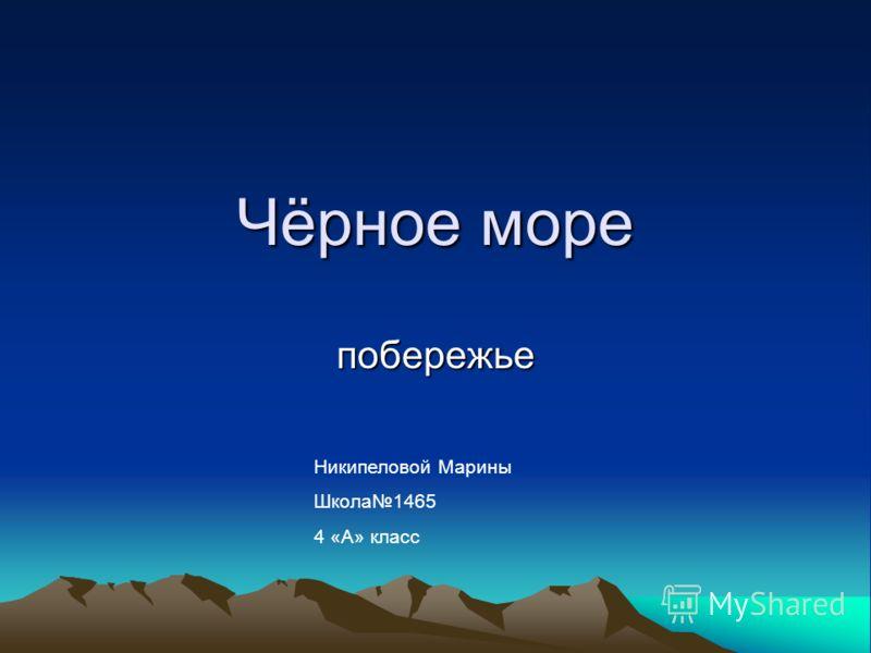 Чёрное море побережье Никипеловой Марины Школа1465 4 «А» класс