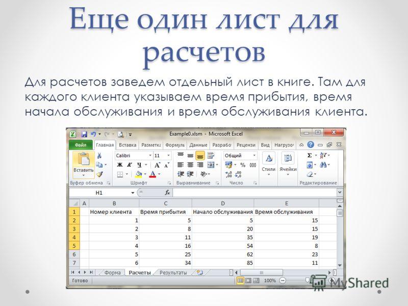Еще один лист для расчетов Для расчетов заведем отдельный лист в книге. Там для каждого клиента указываем время прибытия, время начала обслуживания и время обслуживания клиента.