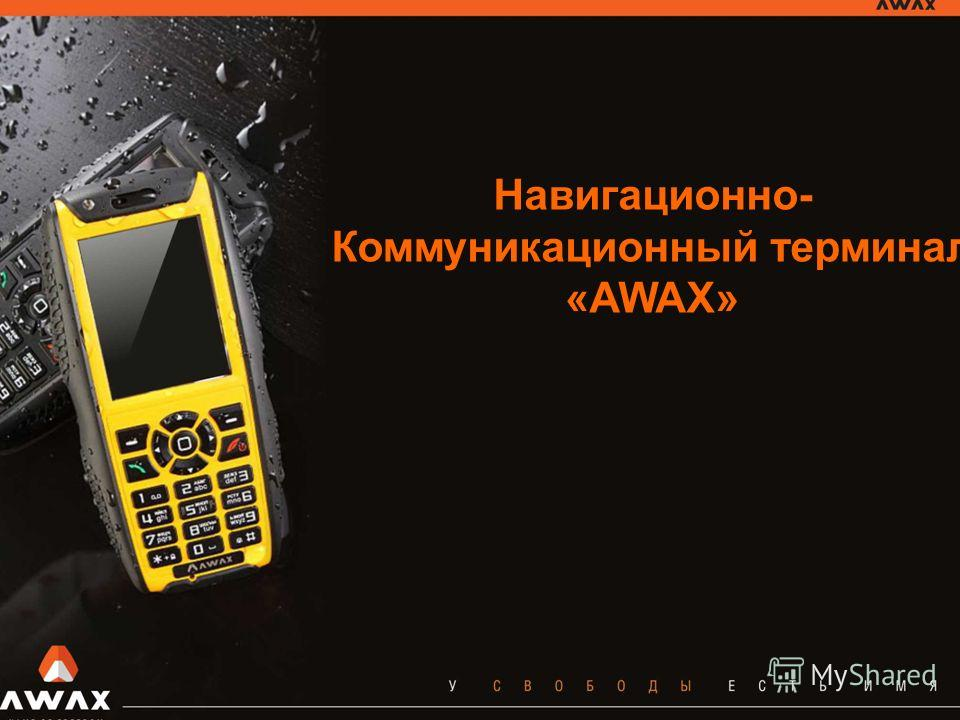 Навигационно- Коммуникационный терминал «AWAX»