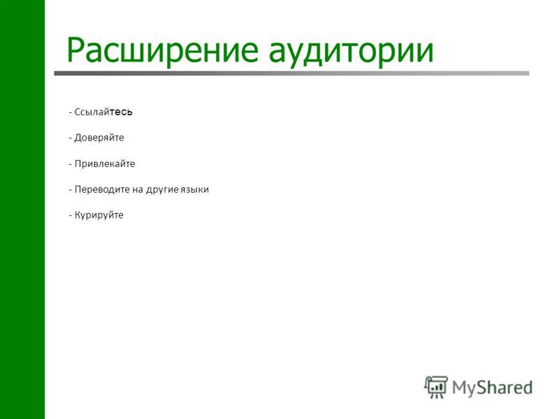 Расширение аудитории - Ссылай тесь - Доверяйте - Привлекайте - Переводите на другие языки - Курируйте