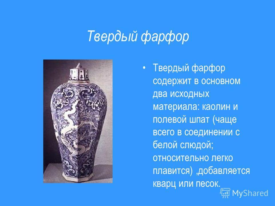 Сырье для производства фарфора Лучшим сырьем для производства фарфора считается каолин, добывавшийся в местечке Гаолин (букв. Высокий холм) под Цзиндэчжэнем. Находимый в Китае каолин смешан с фарфоровым камнем ( байдуньцзи ). Этот фарфоровый камень с