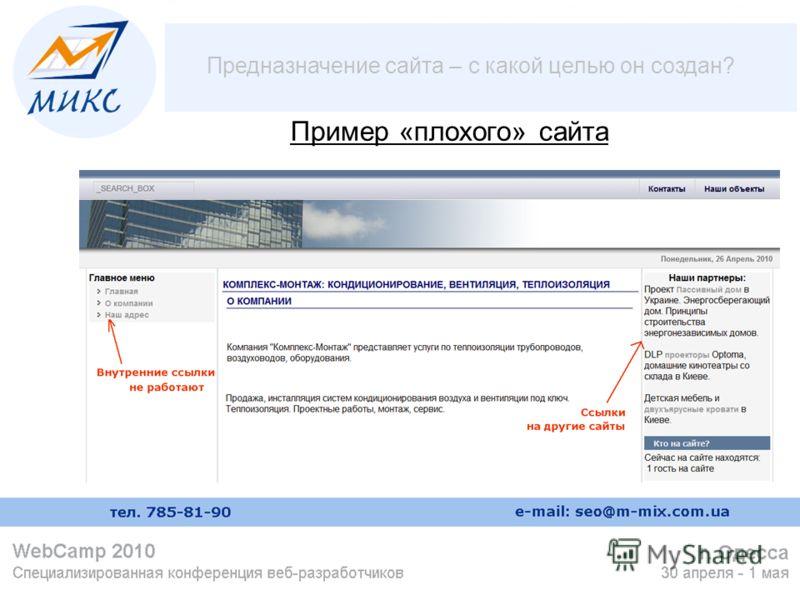 Пример «плохого» сайта Предназначение сайта – с какой целью он создан? Пример «плохого» сайта