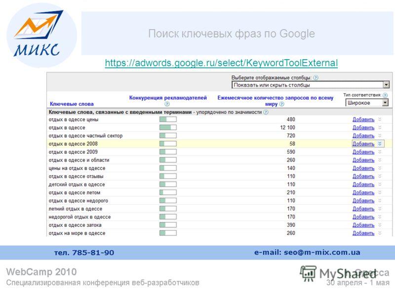 Поиск ключевых фраз по Google https://adwords.google.ru/select/KeywordToolExternal