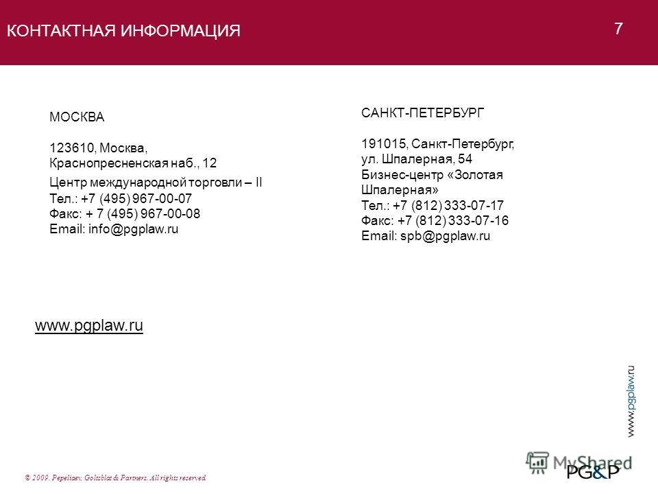 КОНТАКТНАЯ ИНФОРМАЦИЯ www.pgplaw.ru МОСКВА 123610, Москва, Краснопресненская наб., 12 Центр международной торговли – II Тел.: +7 (495) 967-00-07 Факс: + 7 (495) 967-00-08 Email: info@pgplaw.ru 7 © 2009. Pepeliaev, Goltsblat & Partners. All rights res