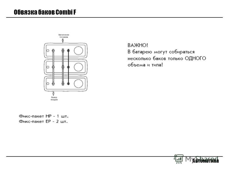Автоматика Обвязка баков Combi F