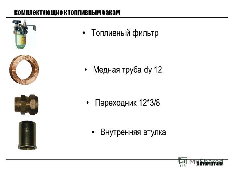 Автоматика Комплектующие к топливным бакам Топливный фильтр Медная труба dy 12 Переходник 12*3/8 Внутренняя втулка