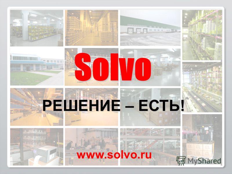 Solvo РЕШЕНИЕ – ЕСТЬ! www.solvo.ru