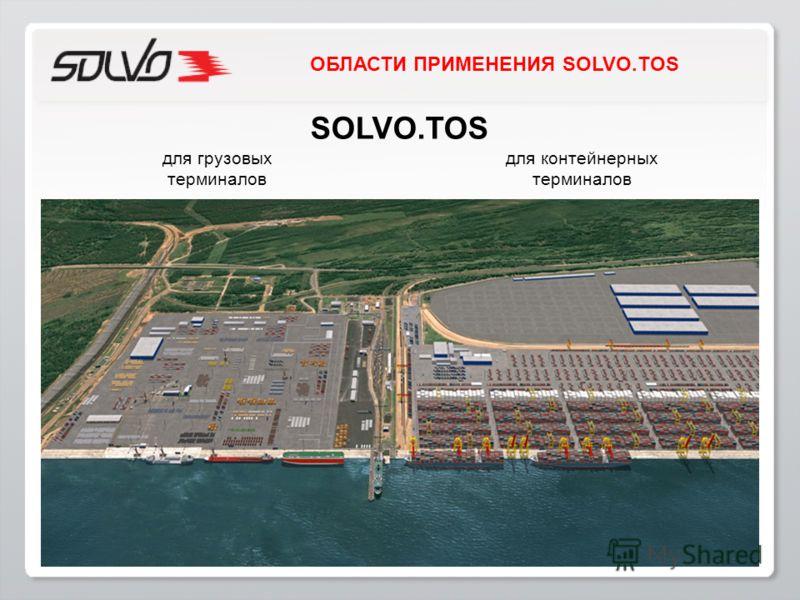 ОБЛАСТИ ПРИМЕНЕНИЯ SOLVO.TOS SOLVO.TOS для грузовых терминалов для контейнерных терминалов