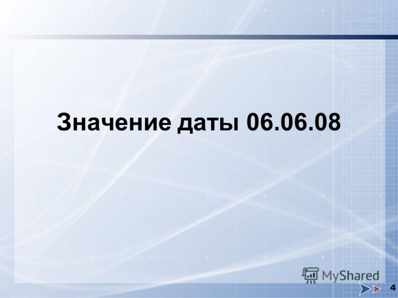 4 Значение даты 06.06.08