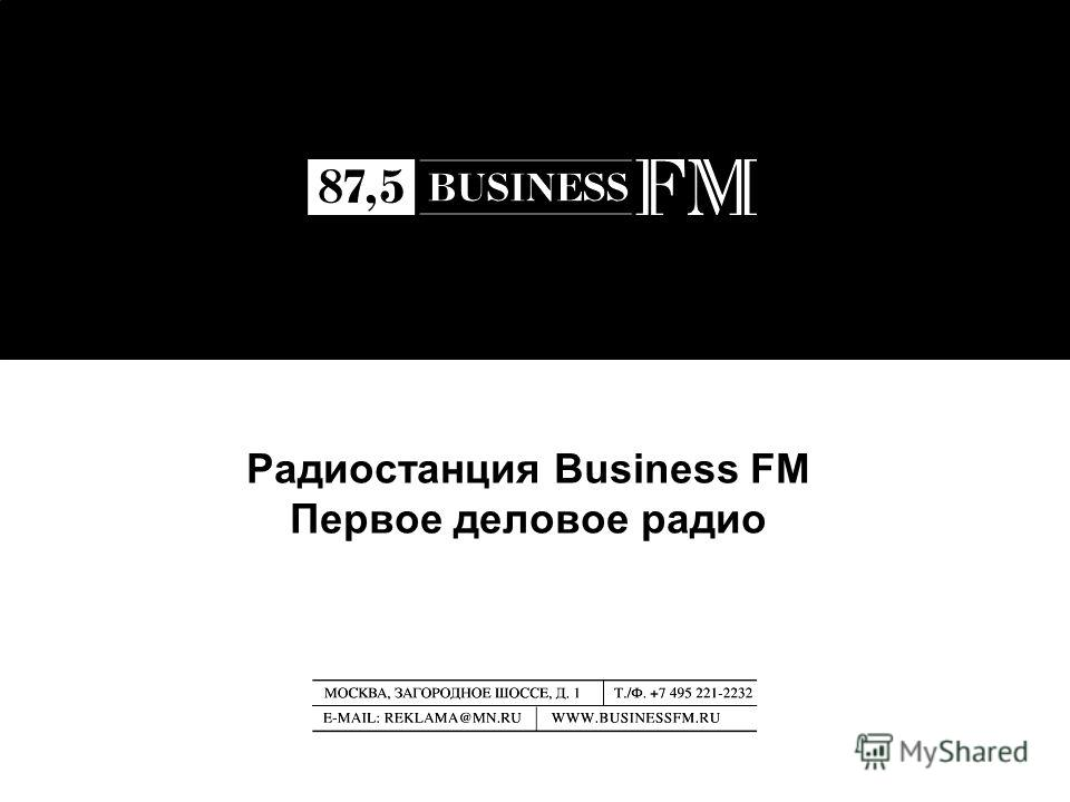 Радиостанция Business FM Первое деловое радио
