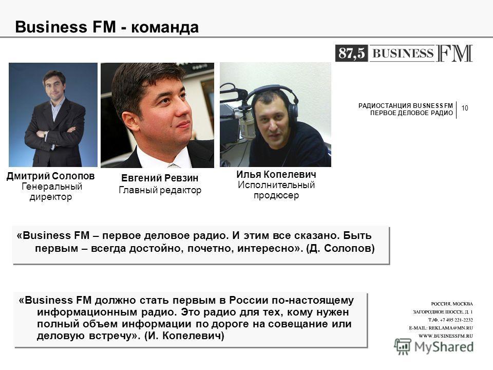 10 «Business FM должно стать первым в России по-настоящему информационным радио. Это радио для тех, кому нужен полный объем информации по дороге на совещание или деловую встречу». (И. Копелевич) РАДИОСТАНЦИЯ BUSNESS FM ПЕРВОЕ ДЕЛОВОЕ РАДИО Business F