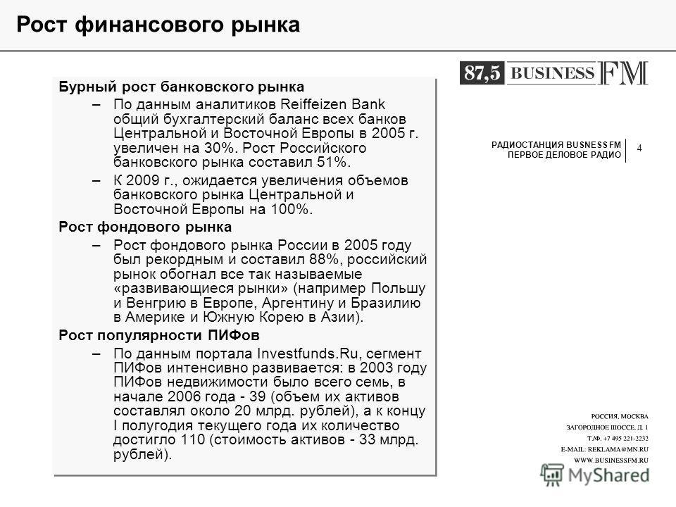 4 Бурный рост банковского рынка –По данным аналитиков Reiffeizen Bank общий бухгалтерский баланс всех банков Центральной и Восточной Европы в 2005 г. увеличен на 30%. Рост Российского банковского рынка составил 51%. –К 2009 г., ожидается увеличения о