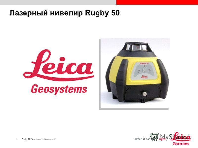 1Rugby 50 Presentation – January 2007 Лазерный нивелир Rugby 50