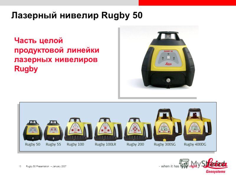 15Rugby 50 Presentation – January 2007 Лазерный нивелир Rugby 50 Часть целой продуктовой линейки лазерных нивелиров Rugby
