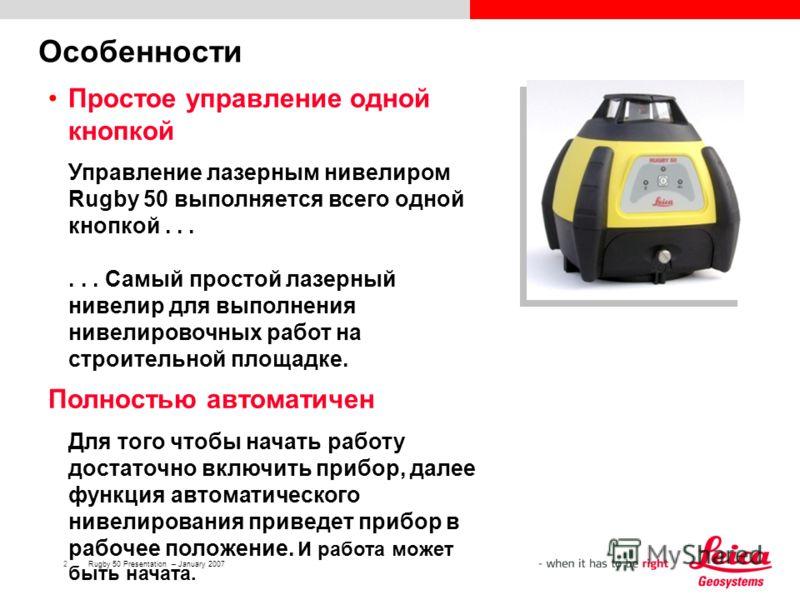 2Rugby 50 Presentation – January 2007 Особенности Простое управление одной кнопкой Управление лазерным нивелиром Rugby 50 выполняется всего одной кнопкой...... Самый простой лазерный нивелир для выполнения нивелировочных работ на строительной площадк