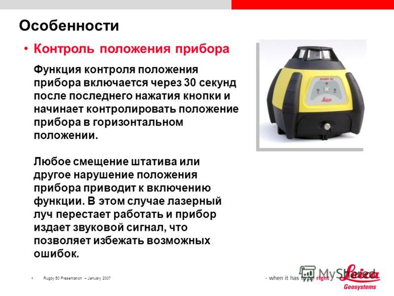 4Rugby 50 Presentation – January 2007 Особенности Контроль положения прибора Функция контроля положения прибора включается через 30 секунд после последнего нажатия кнопки и начинает контролировать положение прибора в горизонтальном положении. Любое с