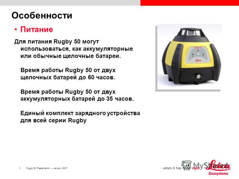 5Rugby 50 Presentation – January 2007 Особенности Питание Для питания Rugby 50 могут использоваться, как аккумуляторные или обычные щелочные батареи. Время работы Rugby 50 от двух щелочных батарей до 60 часов. Время работы Rugby 50 от двух аккумулято