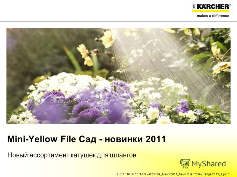 HCG / 10.06.10 / Mini YellowFile_News 2011_New Hose Trolley Range 2011_e.ppt 1 Новый ассортимент катушек для шлангов Mini-Yellow File Сад - новинки 2011
