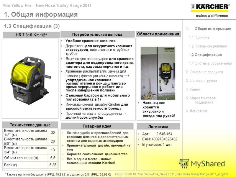 Mini Yellow File – New Hose Trolley Range 2011 HCG / 10.06.10 / Mini YellowFile_News 2011_New Hose Trolley Range 2011_e.ppt 12 HR 7.315 Kit 1/2 Логистика Вместительность шланга 1/2 (м) 30 Вместительность шланга 5/8 (м) 20 Вместительность шланга 3/4 (