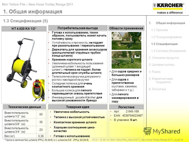 Mini Yellow File – New Hose Trolley Range 2011 HCG / 10.06.10 / Mini YellowFile_News 2011_New Hose Trolley Range 2011_e.ppt 14 HT 4.520 Kit 1/2 Логистика Вместительность шланга 1/2 (м) 50 Вместительность шланга 5/8 (м) 35 Вместительность шланга 3/4 (