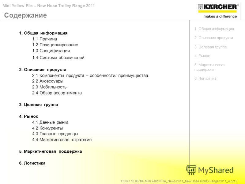 Mini Yellow File – New Hose Trolley Range 2011 HCG / 10.06.10 / Mini YellowFile_News 2011_New Hose Trolley Range 2011_e.ppt 3 1. Общая информация 1.1 Причина 1.2 Позиционирование 1.3 Спецификация 1.4 Система обозначений 2. Описание продукта 2.1 Компо