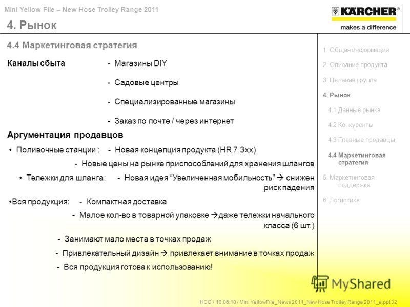 Mini Yellow File – New Hose Trolley Range 2011 HCG / 10.06.10 / Mini YellowFile_News 2011_New Hose Trolley Range 2011_e.ppt 32 Каналы сбыта Аргументация продавцов - Магазины DIY - Садовые центры - Специализированные магазины - Заказ по почте / через