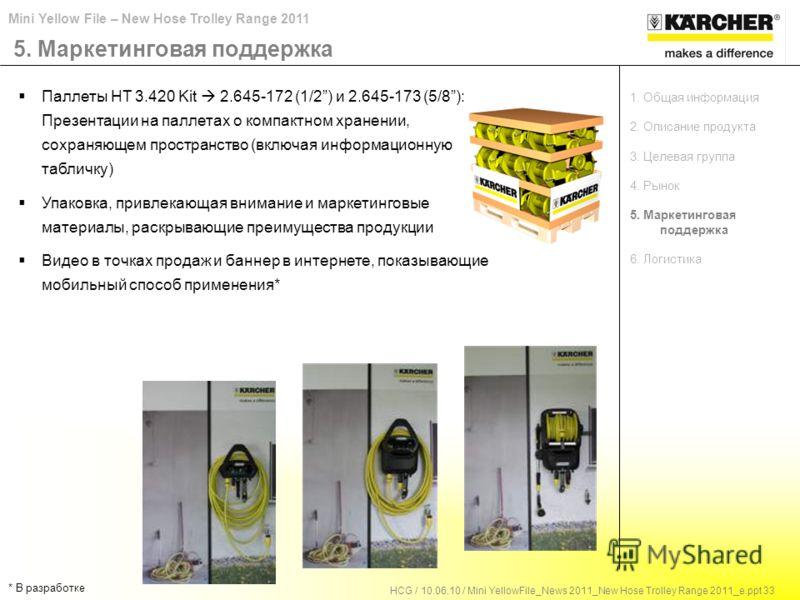 Mini Yellow File – New Hose Trolley Range 2011 HCG / 10.06.10 / Mini YellowFile_News 2011_New Hose Trolley Range 2011_e.ppt 33 Паллеты HT 3.420 Kit 2.645-172 (1/2) и 2.645-173 (5/8): Презентации на паллетах о компактном хранении, сохраняющем простран