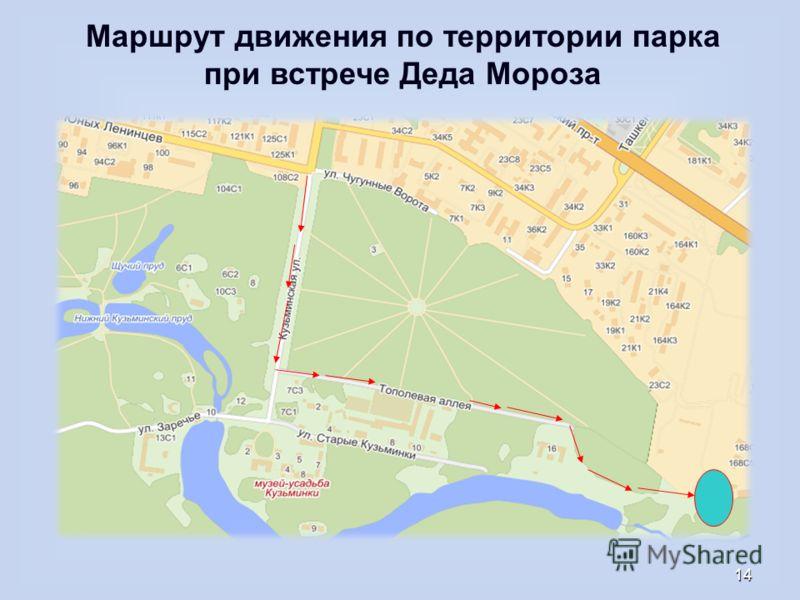 Маршрут движения по территории парка при встрече Деда Мороза 14