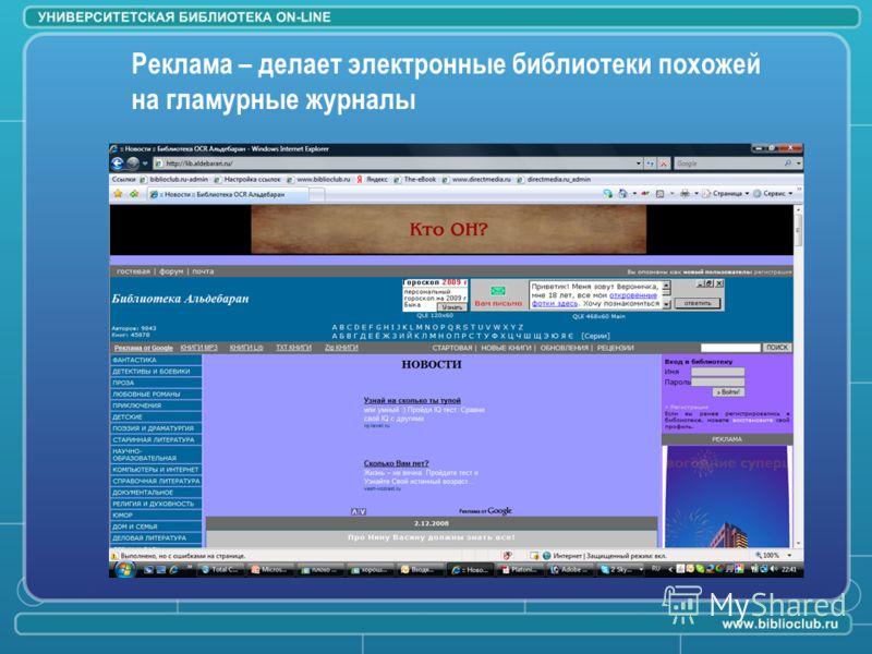 «ЭЛЕКТРОННАЯ БИБЛИОТЕКА ДМ» ДЛЯ ПРЕПОДАВАТЕЛЯ Реклама – делает электронные библиотеки похожей на гламурные журналы