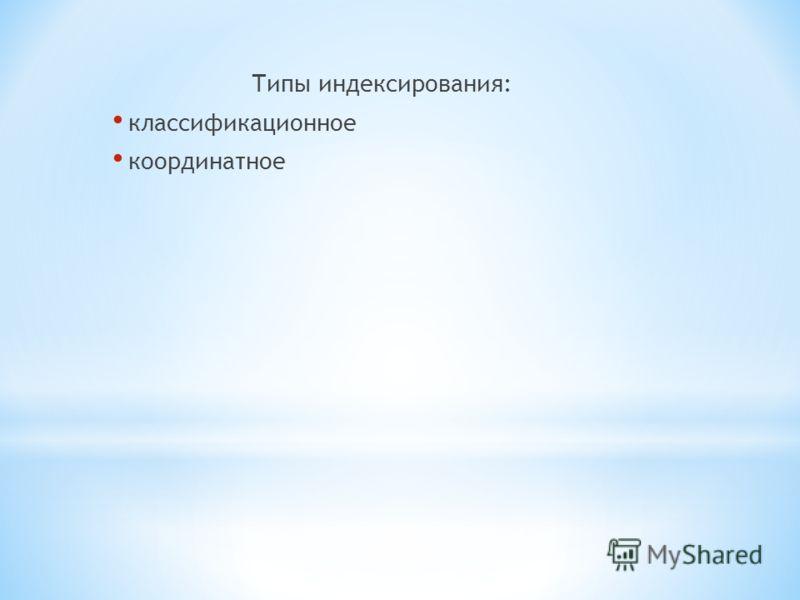 Типы индексирования: классификационное координатное