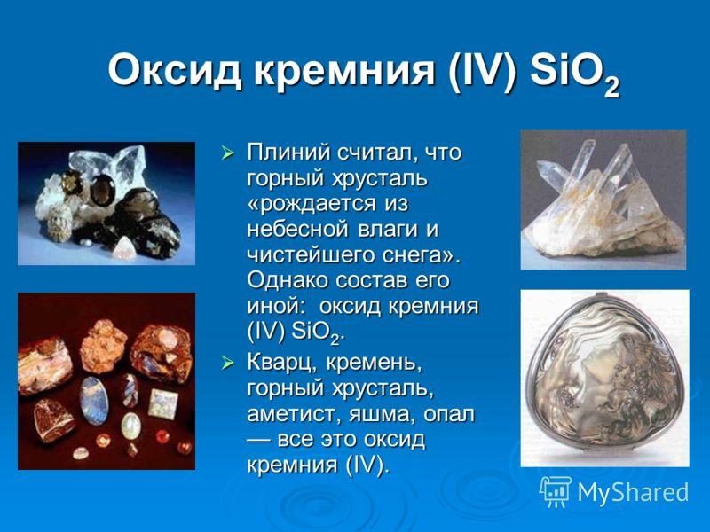 Оксид кальция СаO Оксид кальция – основный оксид. Оксид кальция – основный оксид. Оксид кальция при взаимодействии с водой образует гашёную известь, которая широко используется в строительстве, при производстве сахара. Оксид кальция при взаимодействи