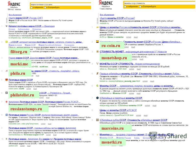 filtorg.ru marki.me phila.ru philatelist.ru russianstamps.ru ru-coin.ru monetshop.ru marcoins.ru monetki.ru