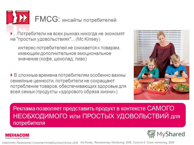 FMCG: инсайты потребителей …Потребители на всех рынках никогда не экономят на