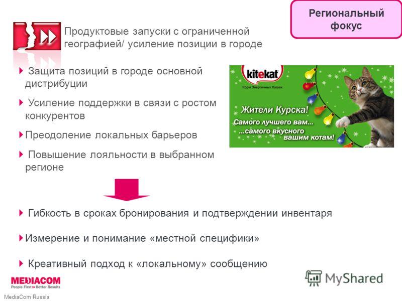 Продуктовые запуски с ограниченной географией/ усиление позиции в городе First snapshot Региональный фокус MediaCom Russia Защита позиций в городе основной дистрибуции Усиление поддержки в связи с ростом конкурентов Преодоление локальных барьеров Пов