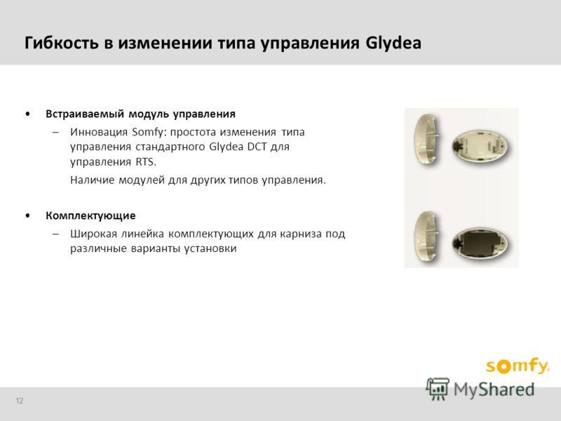 12 Гибкость в изменении типа управления Glydea Встраиваемый модуль управления –Инновация Somfy: простота изменения типа управления стандартного Glydea DCT для управления RTS. Наличие модулей для других типов управления. Комплектующие –Широкая линейка