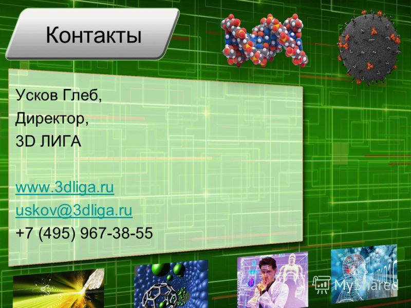 Контакты Усков Глеб, Директор, 3D ЛИГА www.3dliga.ru uskov@3dliga.ru +7 (495) 967-38-55